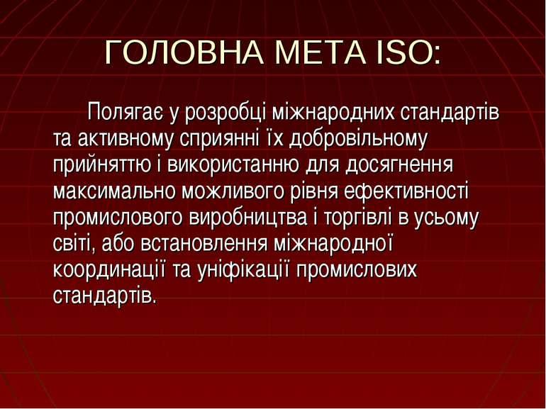 ГОЛОВНА МЕТА ISO: Полягає у розробці міжнародних стандартів та активному спри...