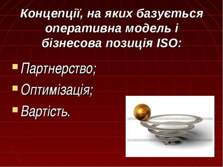 Концепції, на яких базується оперативна модель і бізнесова позиція ISO: Партн...