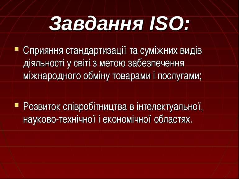 Завдання ISO: Сприяння стандартизації та суміжних видів діяльності у світі з ...