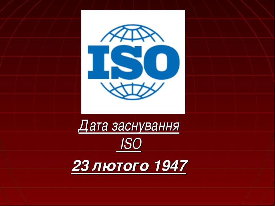 Дата заснування ISO 23 лютого 1947