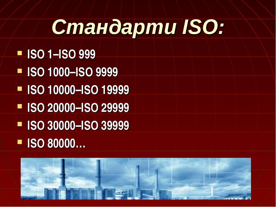 Стандарти ISO: ISO 1–ISO 999 ISO 1000–ISO 9999 ISO 10000–ISO 19999 ISO 20000–...