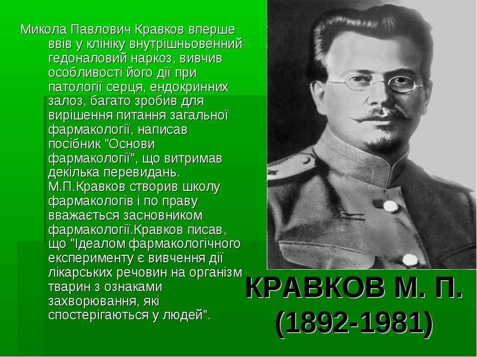 КРАВКОВ М. П. (1892-1981) Микола Павлович Кравков вперше ввів у клініку внутр...