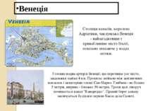Венеція Столиця каналів, королева Адріатики, чаклунська Венеція - найзагадков...