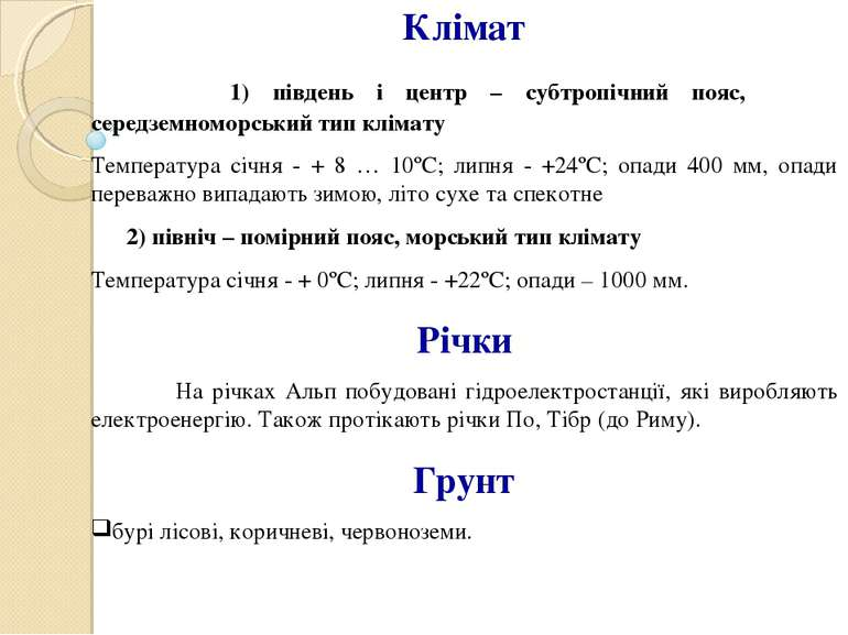 Клімат 1) південь і центр – субтропічний пояс, середземноморський тип клімату...