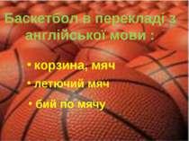 Баскетбол в перекладі з англійської мови : корзина, мяч летючий мяч бий по мячу