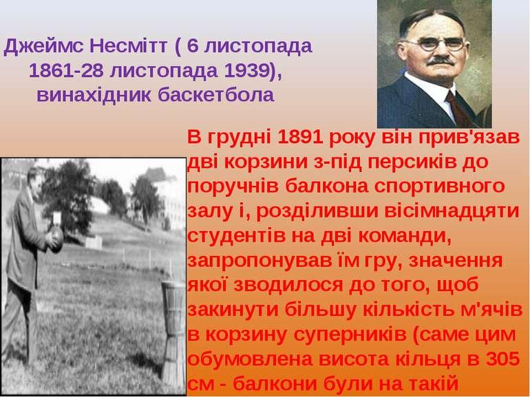 В грудні 1891 року він прив'язав дві корзини з-під персиків до поручнів балко...