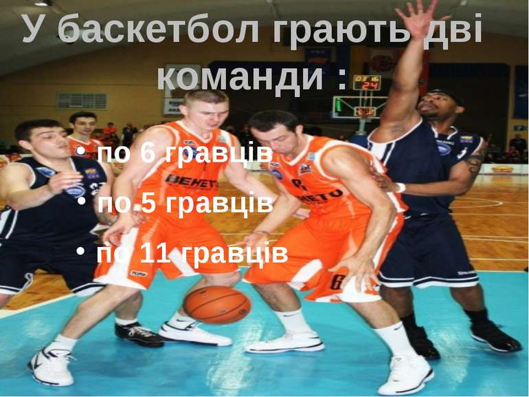 У баскетбол грають дві команди : по 6 гравців по 5 гравців по 11 гравців