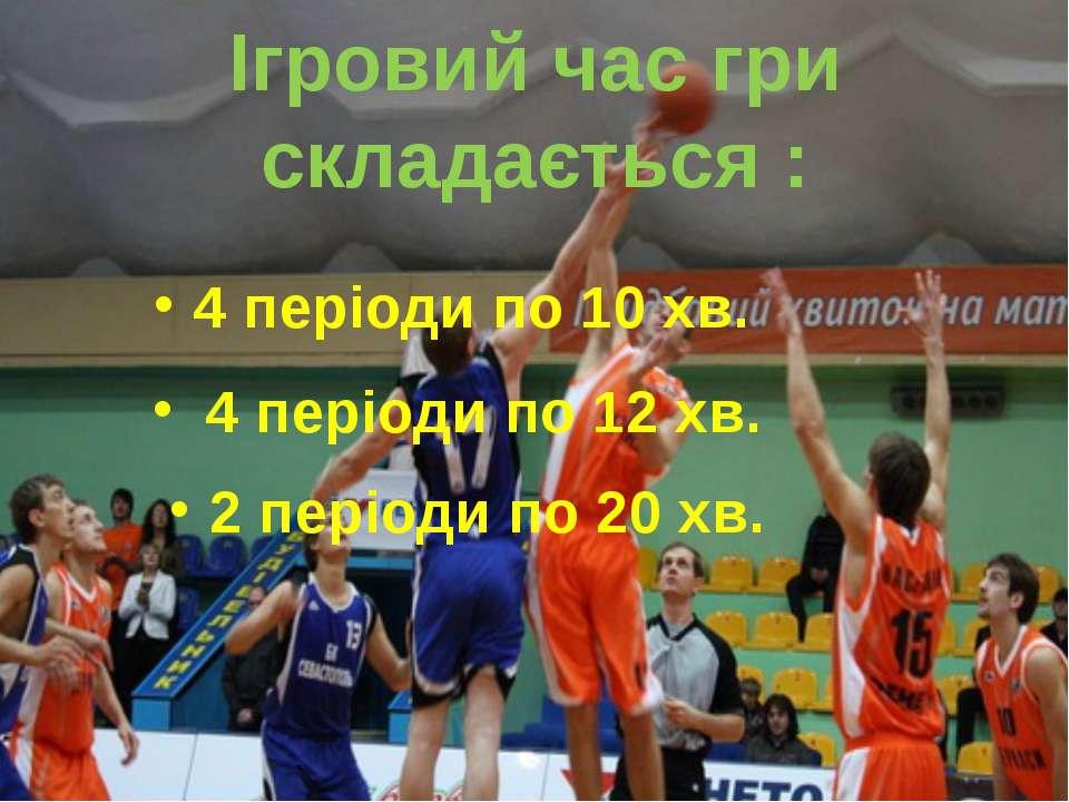 Ігровий час гри складається : 4 періоди по 10 хв. 4 періоди по 12 хв. 2 періо...