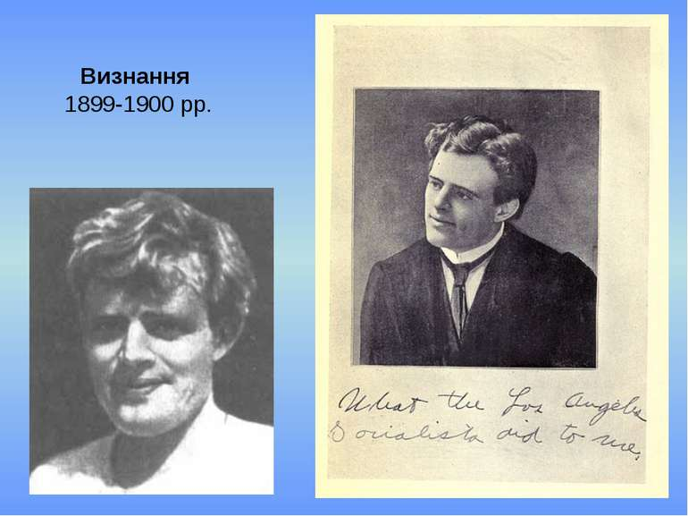 Визнання 1899-1900 рр.