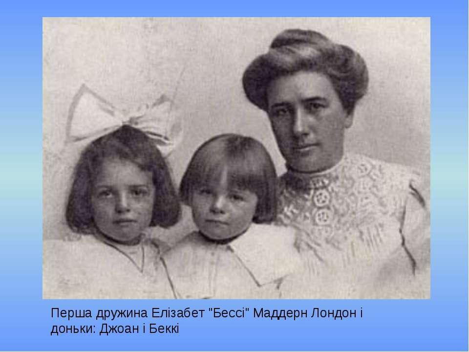 """Перша дружина Елізабет """"Бессі"""" Маддерн Лондон і доньки: Джоан і Беккі"""