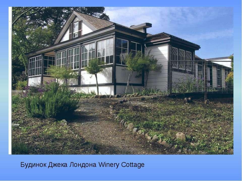 Будинок Джека Лондона Winery Cottage