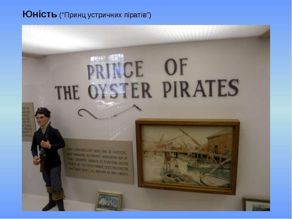 """Юність (""""Принц устричних піратів"""")"""