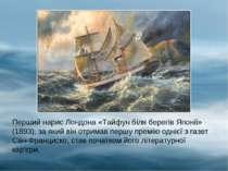 Перший нарис Лондона «Тайфун біля берегів Японії» (1893), за який він отримав...