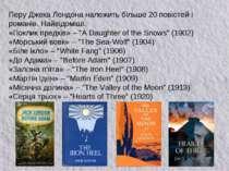 Перу Джека Лондона належить більше 20 повістей і романів. Найвідоміші: «Покли...
