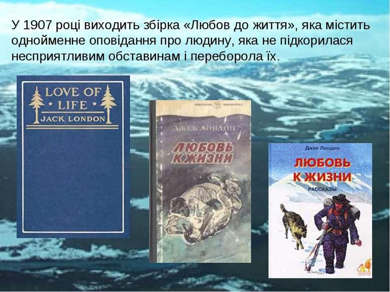 У 1907 році виходить збірка «Любов до життя», яка містить однойменне оповідан...