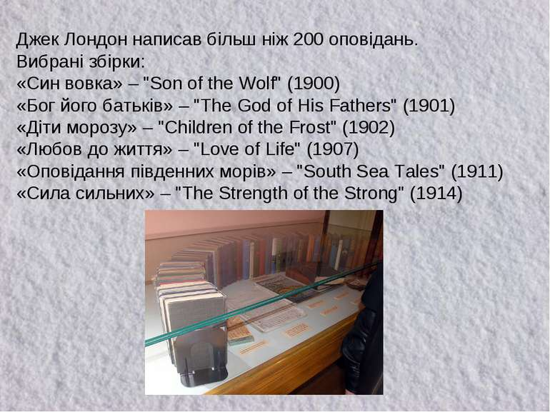 """Джек Лондон написав більш ніж 200 оповідань. Вибрані збірки: «Син вовка» – """"S..."""