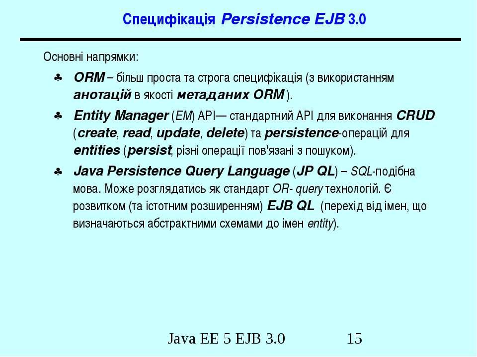 Специфікація Persistence EJB 3.0 Основні напрямки: ORM – більш проста та стро...