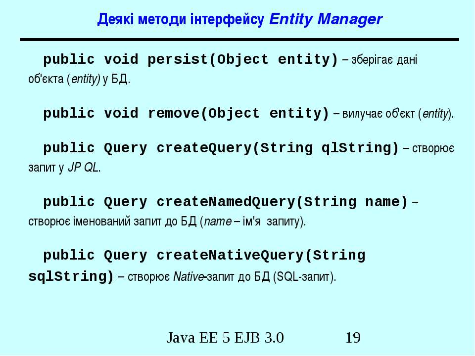 Деякі методи інтерфейсу Entity Manager public void persist(Object entity) – з...
