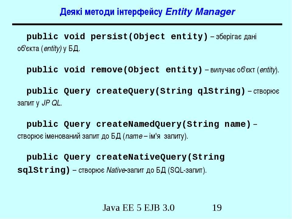 Деякі методи інтерфейсу Entity Manager public void persist(Object entity) – з...