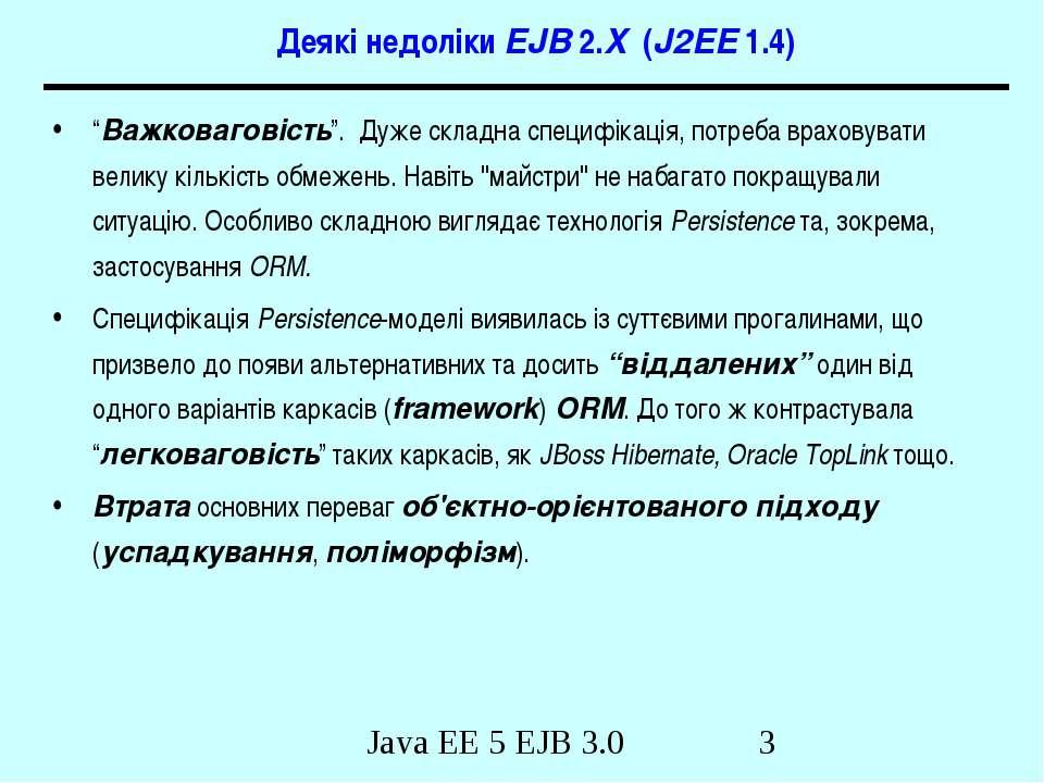 """Деякі недоліки EJB 2.X (J2EE 1.4) """"Важковаговість"""". Дуже складна специфікація..."""