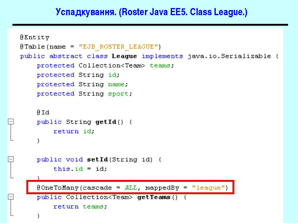 Успадкування. (Roster Java EE5. Class League.) Java EE 5 EJB 3.0