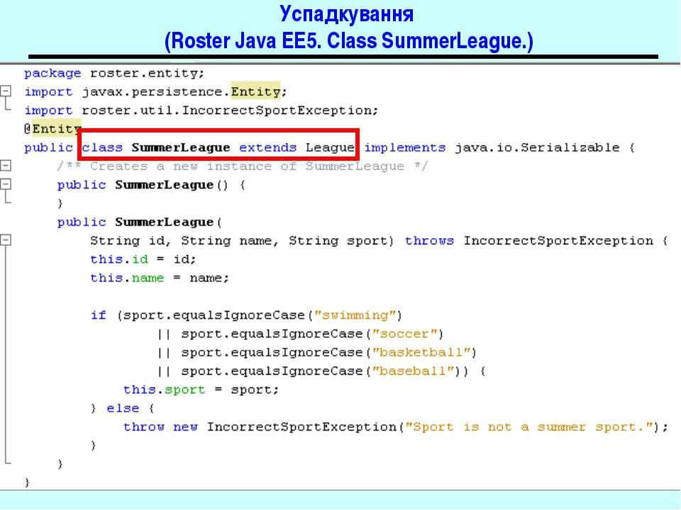Успадкування (Roster Java EE5. Class SummerLeague.) Java EE 5 EJB 3.0