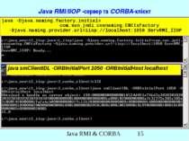 Java RMI/IIOP -сервер та CORBA-клієнт java smClientIDL -ORBInitialPort 1050 -...