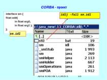 CORBA - проект interface sm { float add( in float arg0, in float arg1 ); }; s...