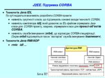 J2EE. Підтримка CORBA Технологія Java IDL По суті надається можливість розроб...