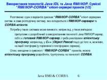"""Використання технологій Java IDL та Java RMI/IIOP. Сумісні """"RMI/IIOP-CORBA"""" к..."""