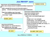 Java RMI/IIOP - проект import java.rmi.Remote; public interface sm extends Re...