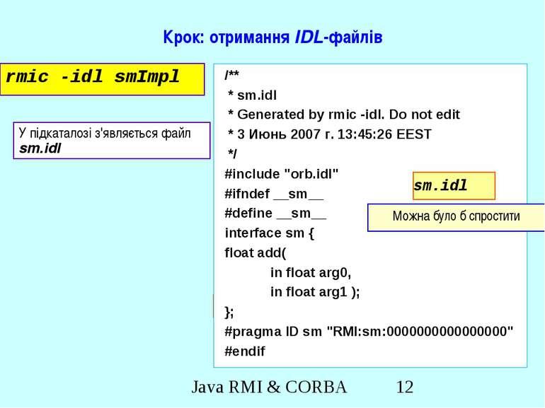 Крок: отримання IDL-файлів Sm1.java rmic -idl smImpl /** * sm.idl * Generated...