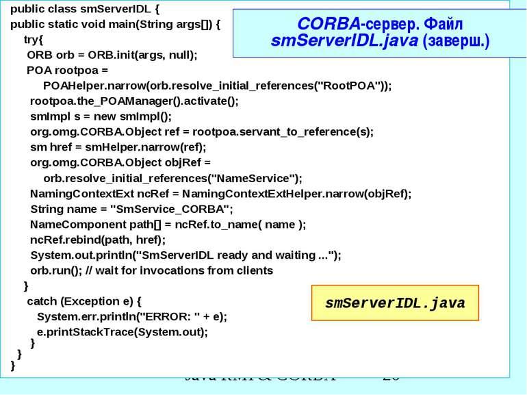 CORBA-сервер. Файл smServerIDL.java (заверш.) public class smServerIDL { publ...
