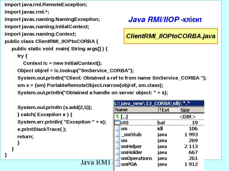 Java RMI/IIOP -клієнт import java.rmi.RemoteException; import javax.rmi.*; im...
