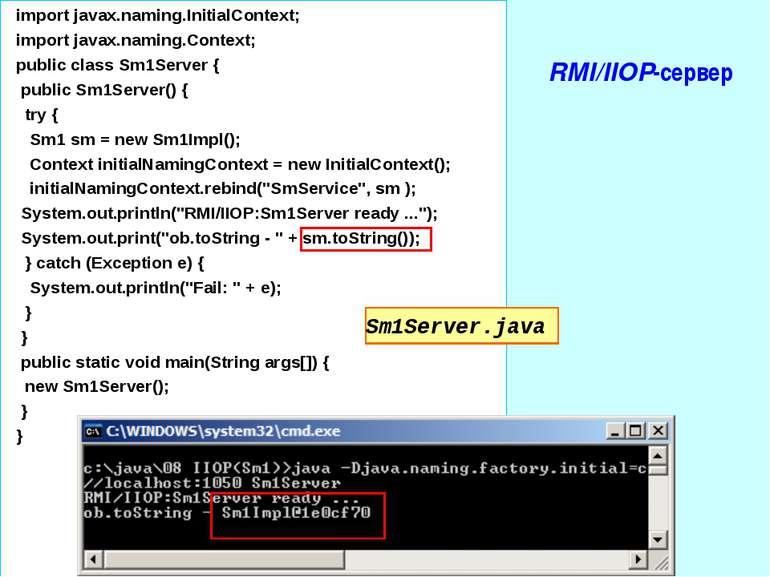 RMI/IIOP-сервер import javax.naming.InitialContext; import javax.naming.Conte...