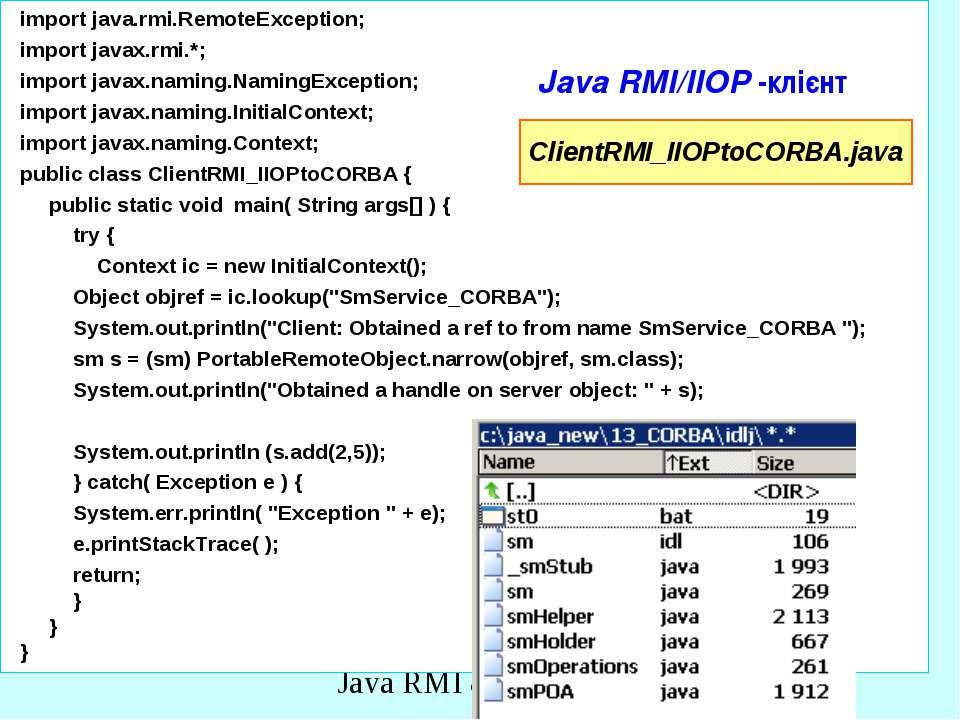 Java RMI/IIOP -клієнт import java.rmi.RemoteException; import javax.rmi.*; im...