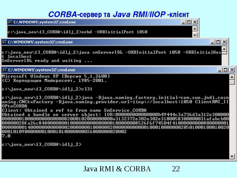 CORBA-сервер та Java RMI/IIOP -клієнт Java RMI & CORBA