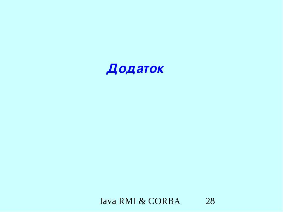 Додаток Java RMI & CORBA