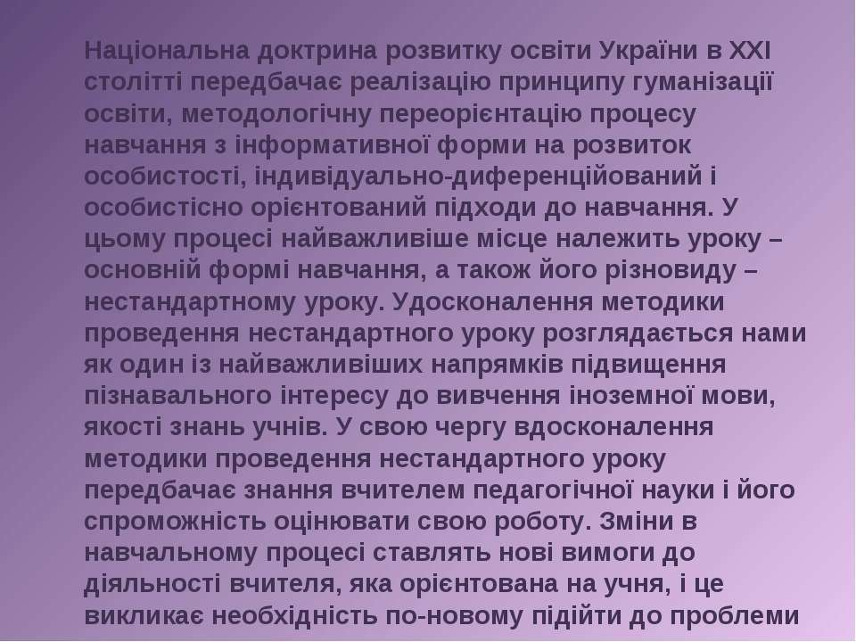 Національна доктрина розвитку освіти України в ХХІ столітті передбачає реаліз...