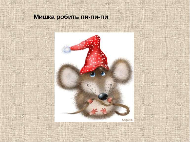 Мишка робить пи-пи-пи.