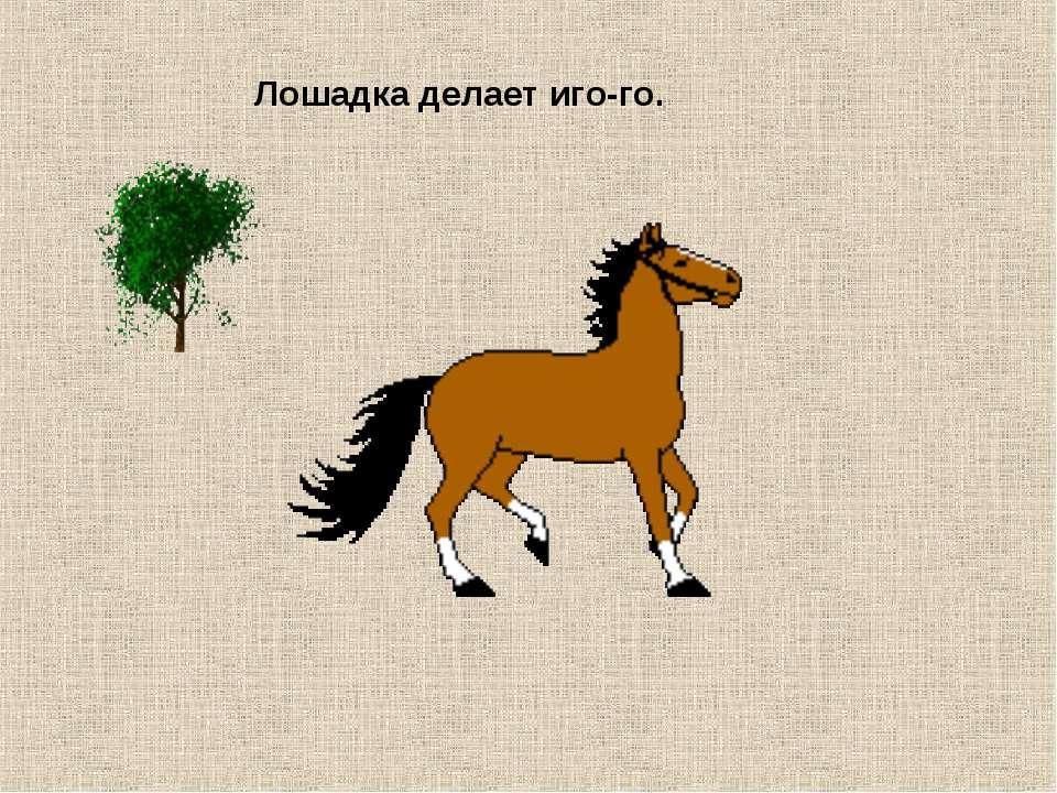 Лошадка делает иго-го.