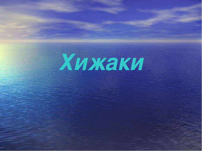 Хижаки