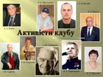 Активісти клубу В. А. Божко І. В. Шуйський Р. К. Рибальченко В. Д. Берлін І. ...