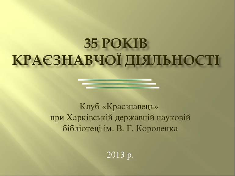 Клуб «Краєзнавець» при Харківській державній науковій бібліотеці ім. В. Г. Ко...