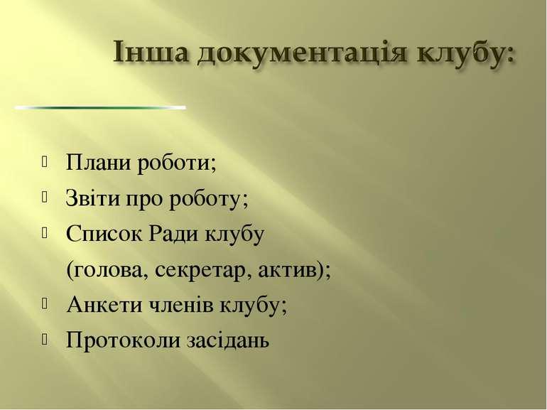 Плани роботи; Звіти про роботу; Список Ради клубу (голова, секретар, актив); ...