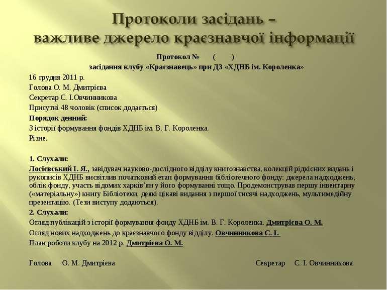 Протокол № ( ) засідання клубу «Краєзнавець» при ДЗ «ХДНБ ім. Короленка» 16 г...