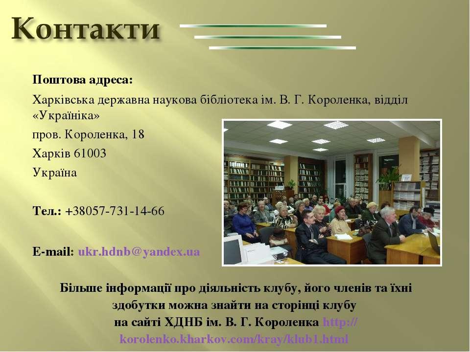 Поштова адреса: Харківська державна наукова бібліотека ім. В. Г. Короленка, в...