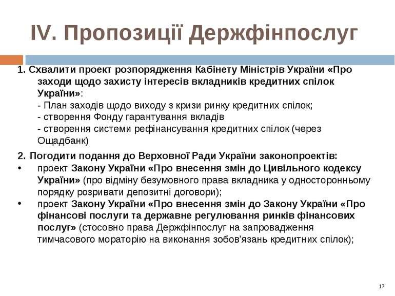 1. Схвалити проект розпорядження Кабінету Міністрів України «Про заходи щодо ...