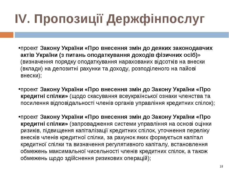 проект Закону України «Про внесення змін до деяких законодавчих актів України...