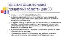 Загальна характеристика предметних областей для ЕС економічні аспекти, пов'яз...